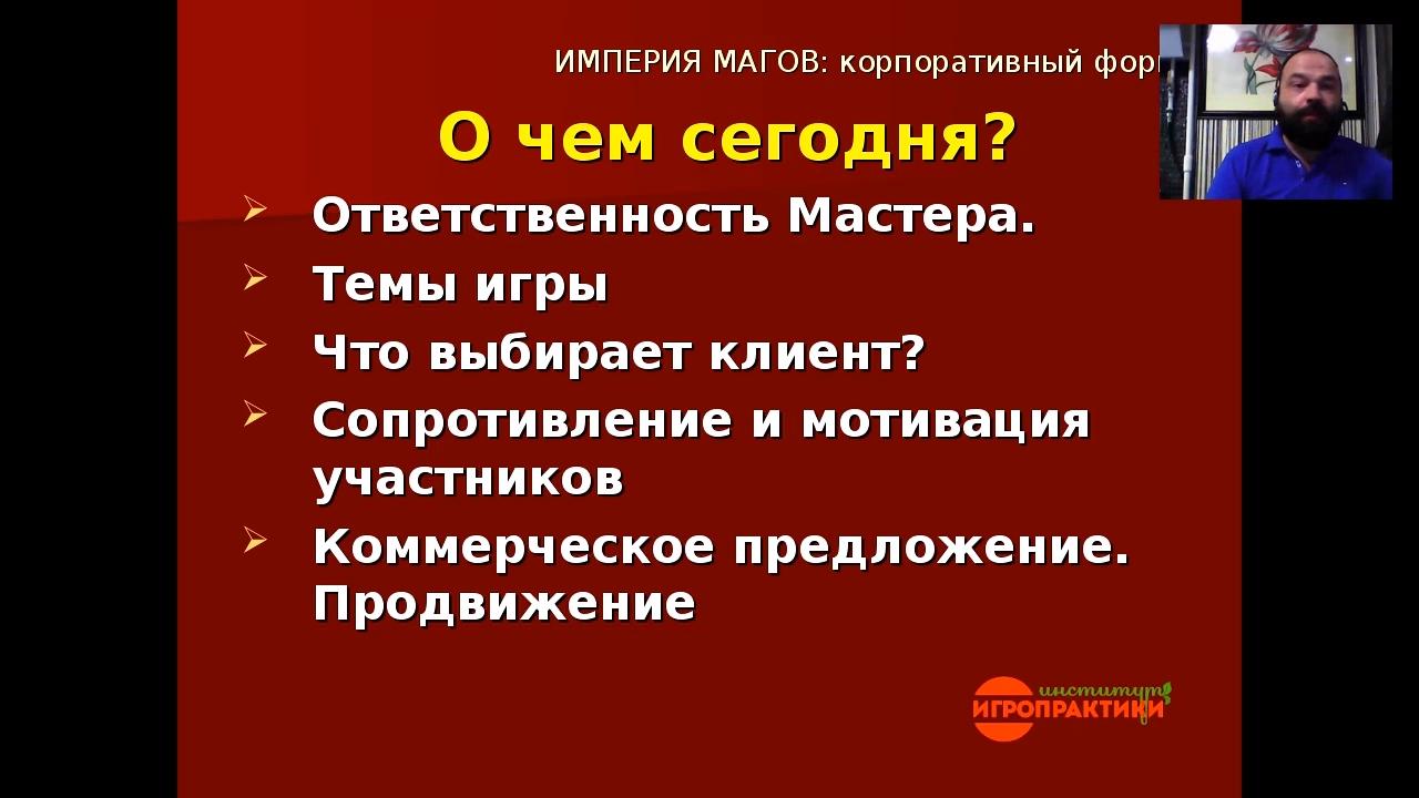 «Империя Магов: обзор вариантов корпоративного формата»Евгений Морозов