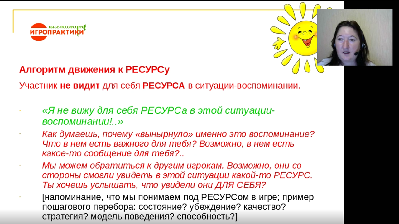 «ДЕТСКИЕ ДВОРИКИ: МАСТЕРский слёт»Наталья Хлопонина