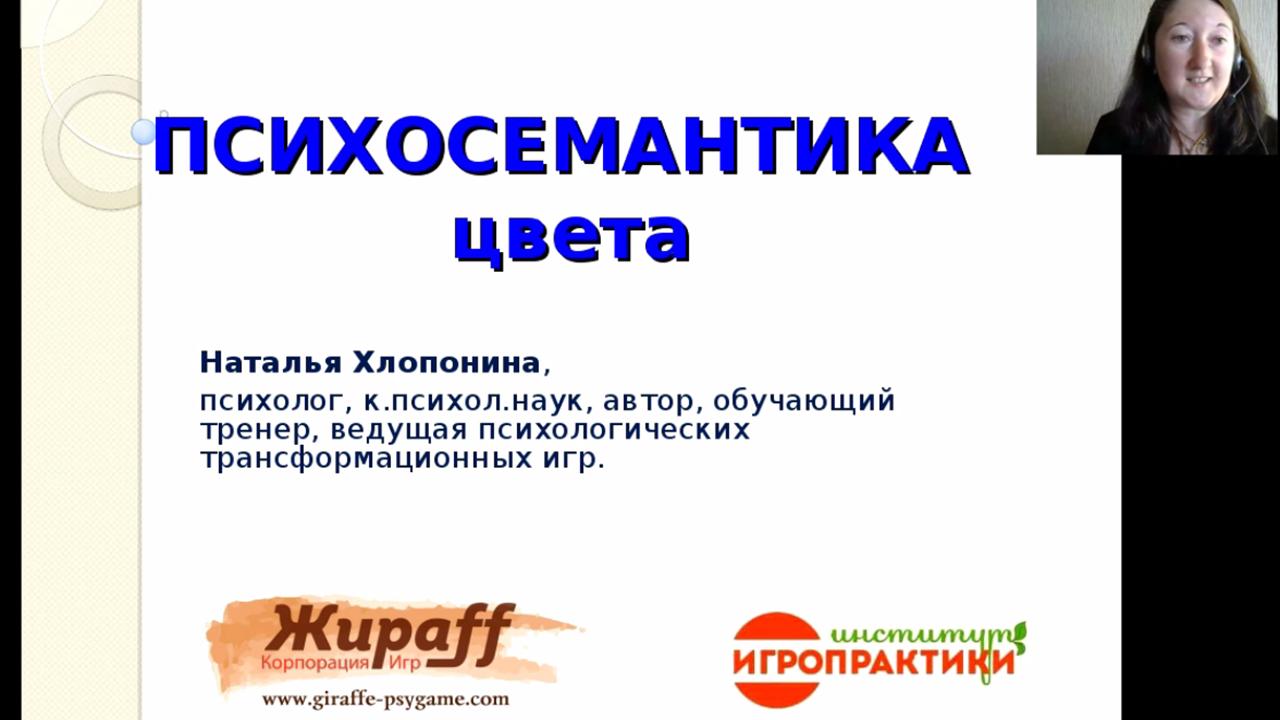 «Психосемантика (психологическое значение) ЦВЕТА в игре и в жизни»Наталья Хлопонина