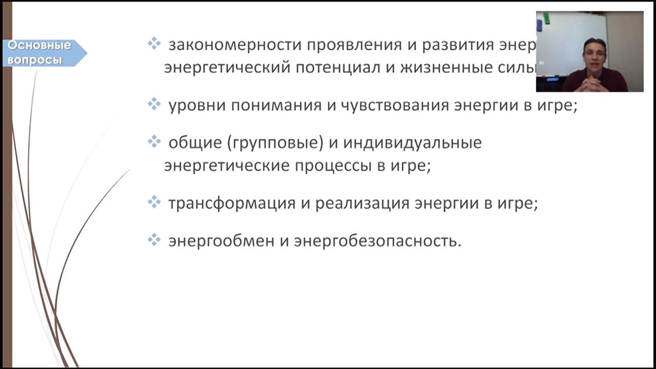 «Энергетика психологической трансформационной игры»Александр Кукнерик