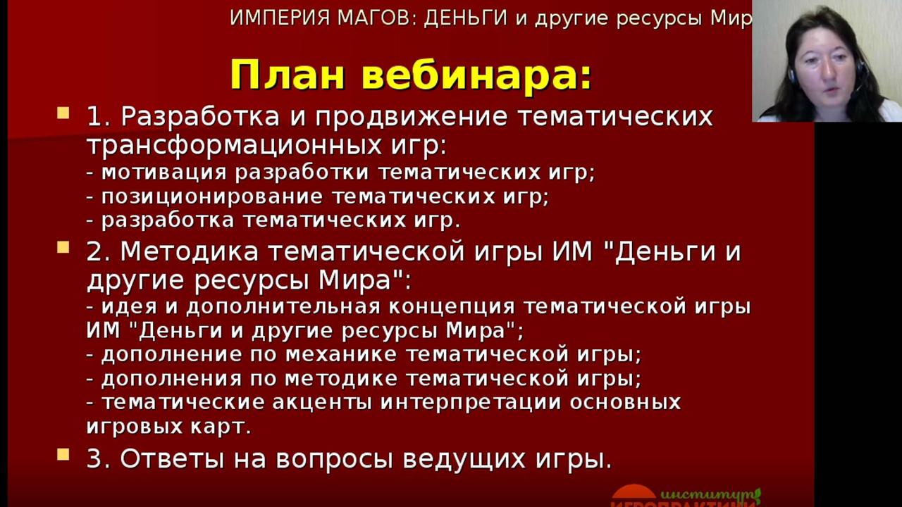 «ИМПЕРИЯ МАГОВ: ДЕНЬГИ и другие ресурсы Мира»Наталья Хлопонина