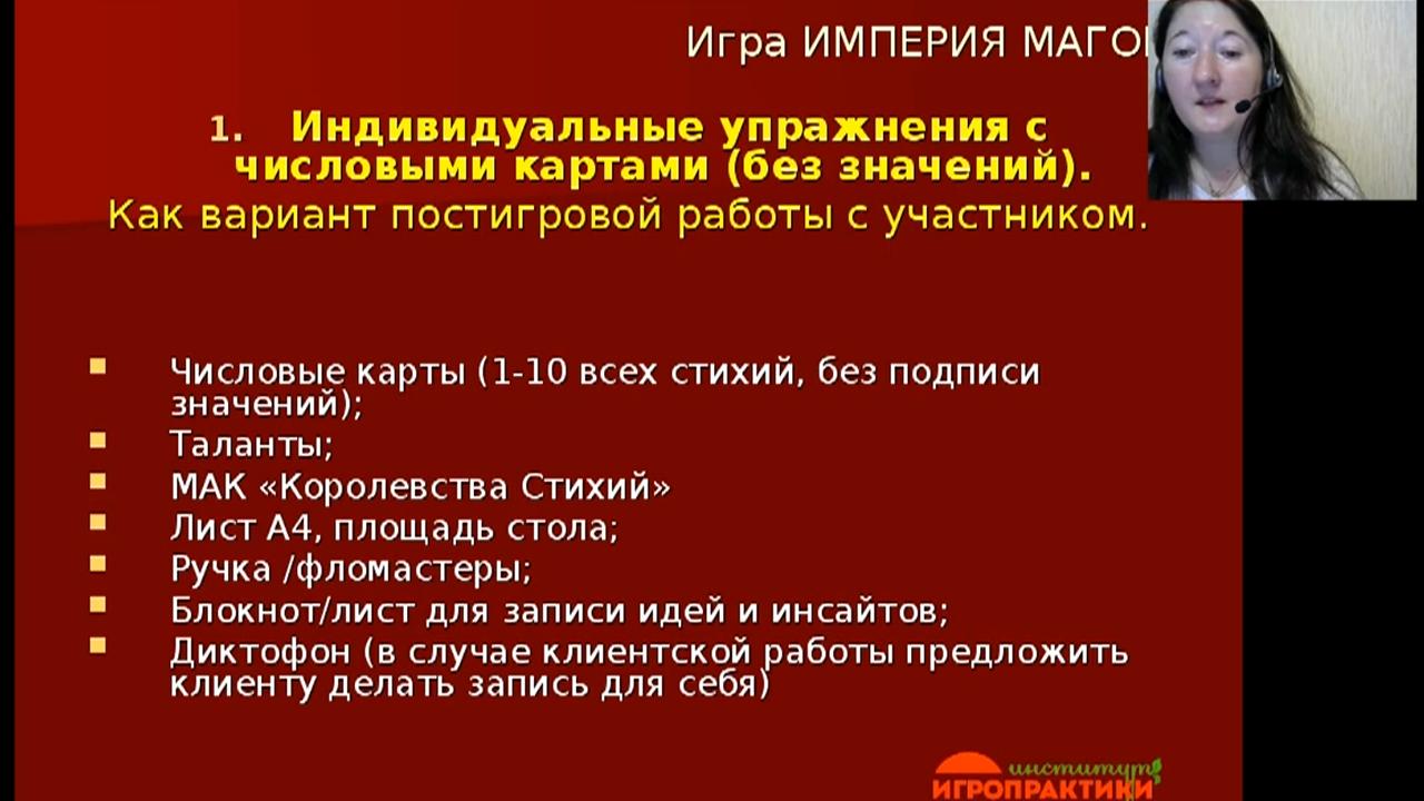 «ИМПЕРИЯ МАГОВ: МАСТЕРский слёт»Наталья Хлопонина