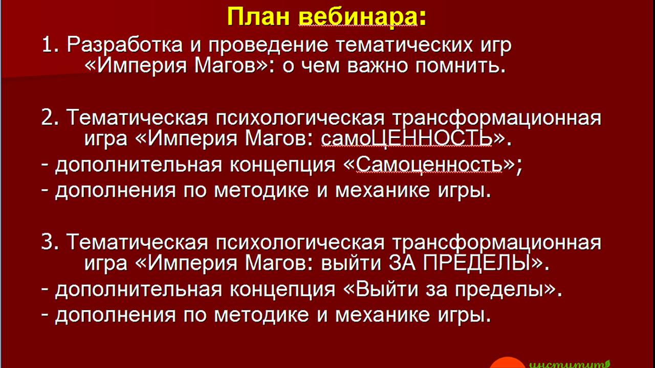 «ИМПЕРИЯ МАГОВ: самоЦЕННОСТЬ». «ИМПЕРИЯ МАГОВ: выйти ЗА ПРЕДЕЛЫ».Наталья Хлопонина