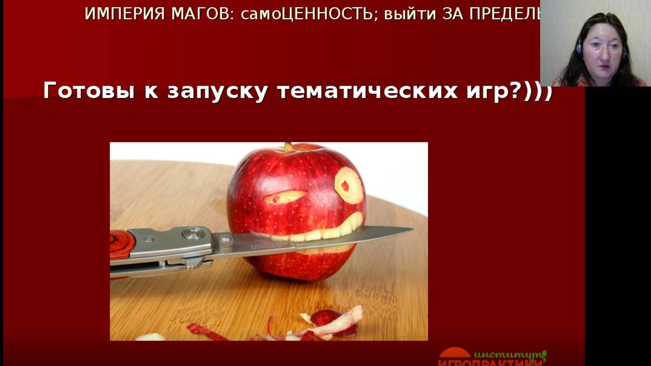 «ИМПЕРИЯ МАГОВ: самоЦЕННОСТЬ». «ИМПЕРИЯ МАГОВ: выйти ЗА ПРЕДЕЛЫ»Наталья Хлопонина