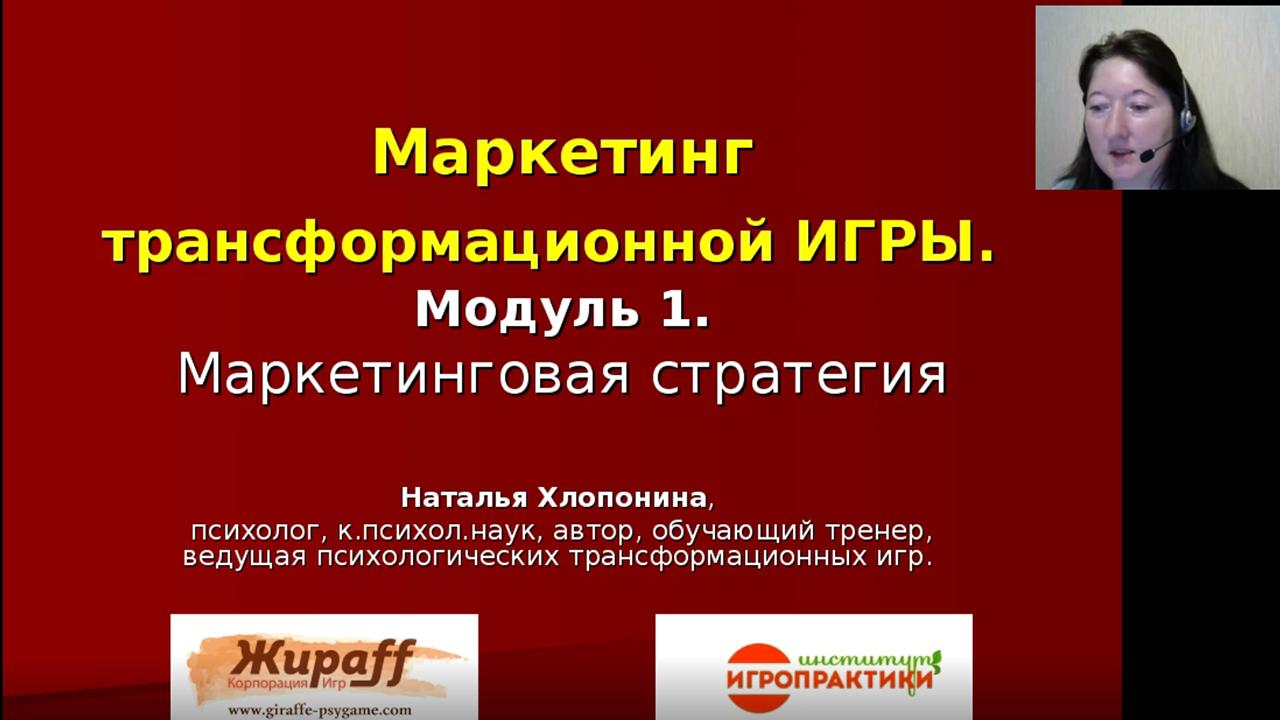 «Маркетинг трансформационной ИГРЫ», модуль 1-й «Маркетинговая система»Наталья Хлопонина