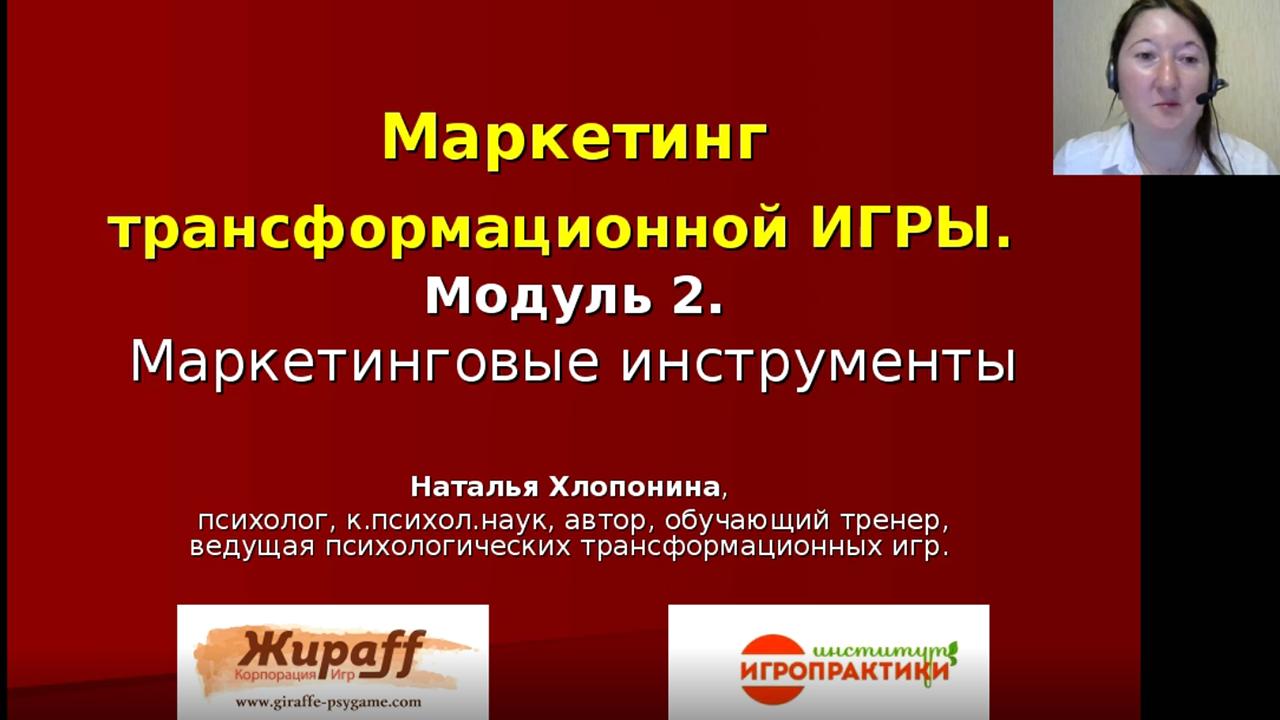 «Маркетинг трансформационной ИГРЫ», модуль 2-й, «Маркетинговые инструменты»Наталья Хлопонина
