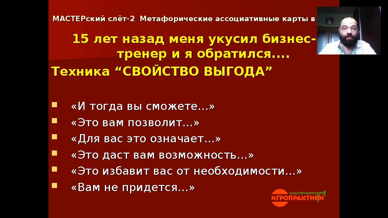 Империя Магов: МАСТЕРский слёт-2. Метафорические ассоциативные карты в игре.Евгений Морозов