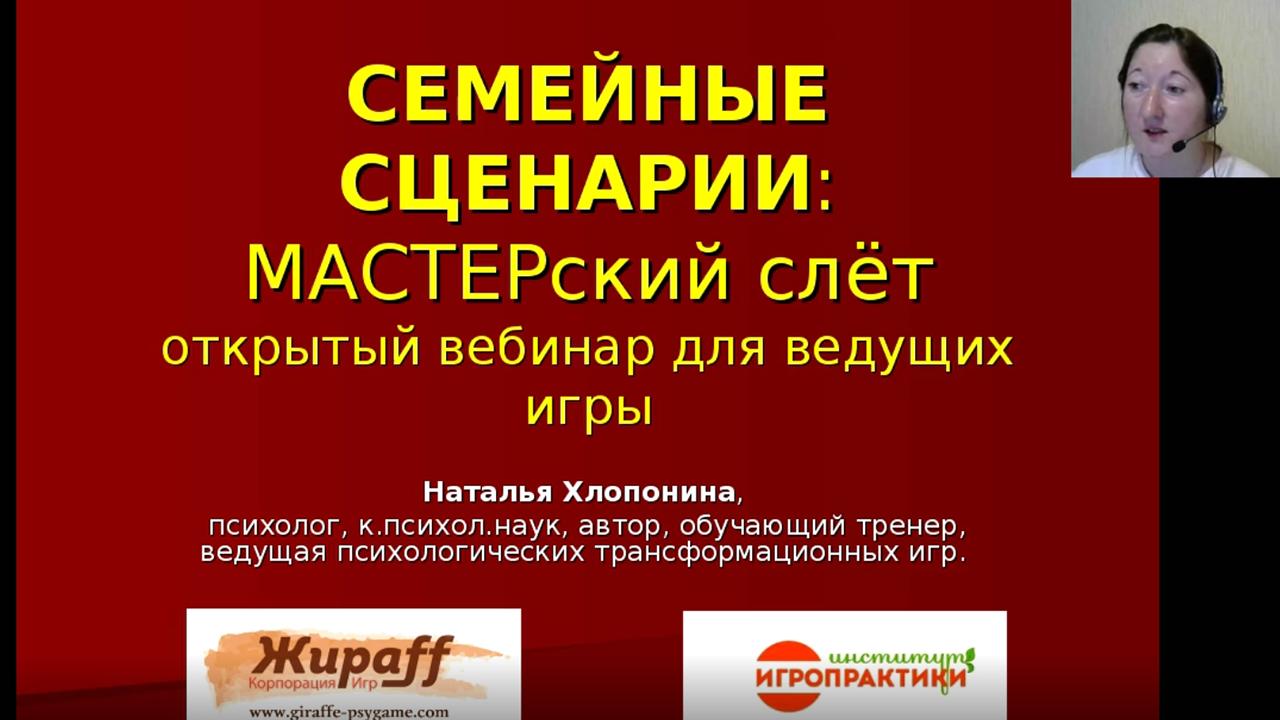 «СЕМЕЙНЫЕ СЦЕНАРИИ: МАСТЕРский слёт»Наталья Хлопонина